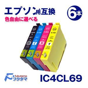 EPSON エプソン IC4CL69対応 6本セット カラー自由選択 互換インクカートリッジ fukutama