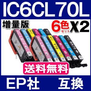 EPSON インク IC6CL70L 互換インク IC6CL70 増量タイプ 6色セットX2set fukutama