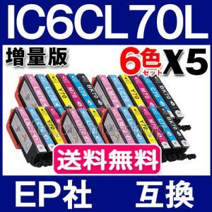 EPSON インク IC6CL70L 互換インク IC6CL70 増量タイプ 6色セットX5set fukutama