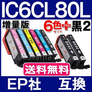 EPSON インク IC6CL80L 増量版 6色セット+2...