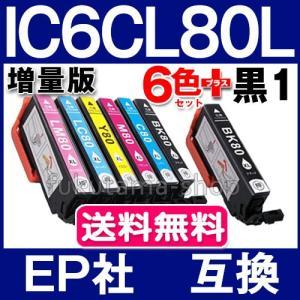 EPSON インク IC6CL80L 増量版 6色セット+1本黒ICBK80L エプソン インク EPSON 互換インクカートリッジ IC6CL80 IC80L fukutama