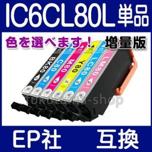 IC6CL80L エプソン インク EPSON 互換インクカートリッジ IC6CL80 増量版 単品自由選択 IC80L 互換インク fukutama