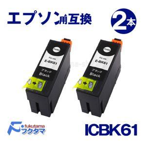 EPSON エプソン プリンター インク  ICBK61 単品 2本セット 互換インクカートリッジ|fukutama
