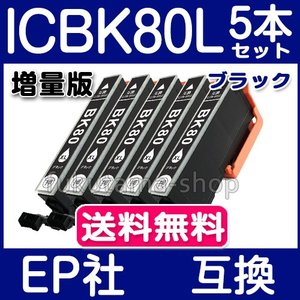 EPSON インク 単品 ICBK80L ブラック 5本セット IC6CL80L 増量版 エプソン インク EPSON 互換インクカートリッジ IC6CL80 IC80L fukutama
