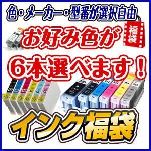 互換インク福袋 プリンターインク 6個色選べる BCI-351XL+350XL/6MP BCI-326+325/6MP IC4CL69 IC6CL50 LC111 IC50 IC46 IC32 LC11 LC12|fukutama