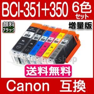 キヤノン インク 351 BCI-351XL+350XL/6...
