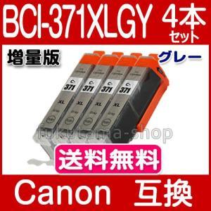 キヤノン インク 371 BCI-371+370...の商品画像
