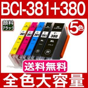 キヤノン プリンターインク BCI-381XL+380XL/5MP 5色マルチパック 大容量 互換イ...