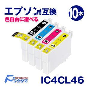 EPSON エプソン IC4CL46対応 カラー選択可 10本 セット IC46系 ICBK46 ICC46 ICM46 ICY46互換インクカートリッジ|fukutama