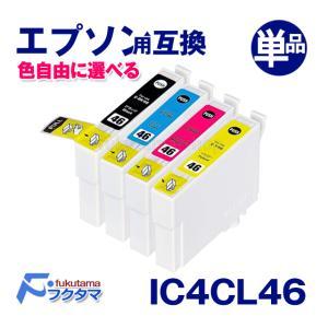 EPSON エプソン IC4CL46対応 単品、選択自由 互換インクカートリッジ|fukutama