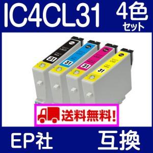 EPSON エプソン IC4CL31対応 4色 セット IC31系 ICBK31 ICC31 ICM31 ICY31 互換インクカートリッジ|fukutama
