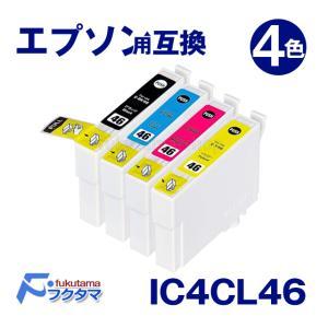 EPSON エプソン IC4CL46対応 4色 セット 互換インクカートリッジ|fukutama