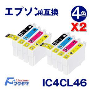 EPSON エプソン IC4CL46対応 4色 セットX2set(計8本) ICBK46 ICC46 ICM46 ICY46 互換インクカートリッジ|fukutama