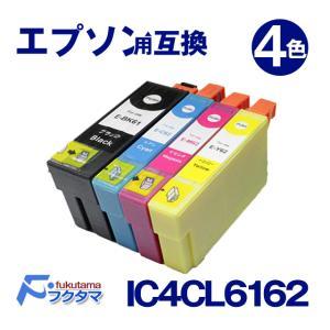 EPSON エプソン IC4CL6162対応 4色 セット ICBK61 ICC62 ICM62 ICY62 互換インクカートリッジ|fukutama