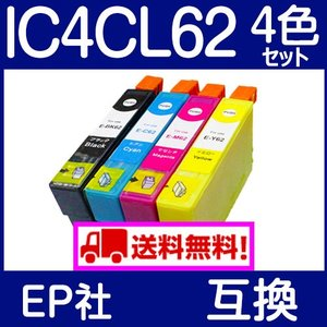 EPSON エプソン IC4CL62対応 4色 セット ICBK62 ICC62 ICM62 ICY62 互換インクカートリッジ|fukutama