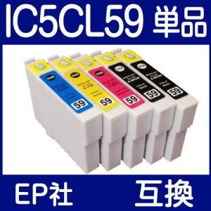 EPSON エプソン IC5CL59対応 単品、選択自由IC59系 ICBK59 ICC59ICM59 ICY59互換インクカートリッジ|fukutama