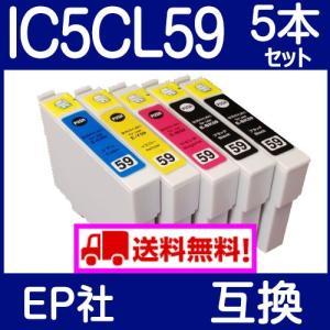 EPSON エプソン IC5CL59対応 5本 セット ICBK59 ICC59 ICM59 ICY59 互換インクカートリッジ|fukutama