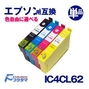 EPSON エプソン IC4CL62対応 単品、選択自由IC62系 ICBK62 ICC62 ICM62 ICY62互換インクカートリッジ|fukutama