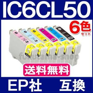 EPSON エプソン IC6CL50対応 6色 ...の商品画像
