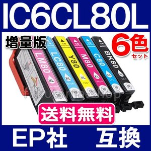 IC6CL80L EPSON インク 互換インク IC6CL80 増量タイプ 6色セット IC80L