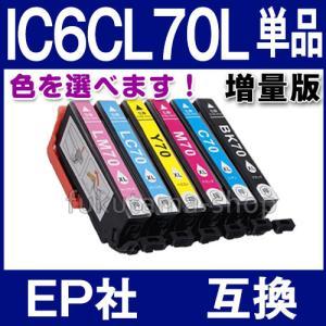 EPSON エプソン IC6CL70L 増量版...の関連商品5