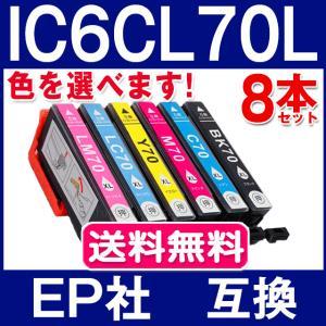 エプソン プリンターインク エプソン IC6CL70L 互換インクカートリッジ 増量タイプ 8本セット EPSON IC6CL70 色選択可 ICチップ付 プリンター インク|fukutama
