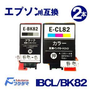 エプソン インク ICCL82 (カラー3色一体型)+ ICBK82(ブラック) 2個セット 互換インクカートリッジ 顔料 IC82系 fukutama