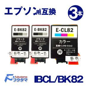 エプソン インク ICCL82 (カラー3色一体型)+ ICBK82 (ブラック)X2 計3個セット 互換インクカートリッジ 顔料 IC82系 fukutama