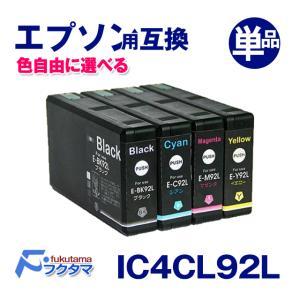 IC4CL92L 単品 色選べる エプソン インク IC92L 互換インクカートリッジ 増量版 顔料|fukutama