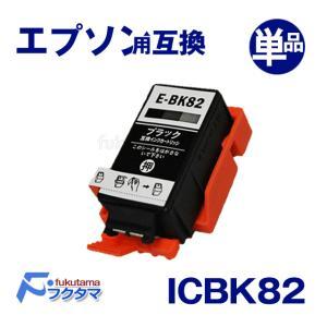 エプソン インク ICBK82 (ブラック) 単品 互換インクカートリッジ 顔料 IC82系 fukutama