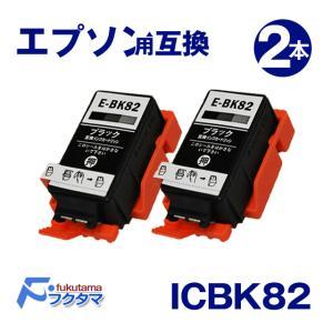 エプソン インク ICBK82 (ブラック) 2本セット 互換インクカートリッジ 顔料 IC82系 fukutama