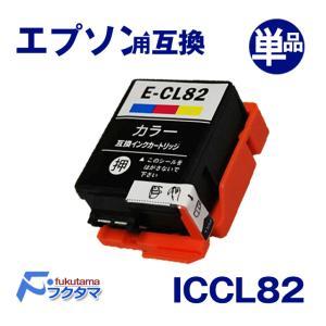 エプソン インク ICCL82 (カラー3色一体型) 単品 互換インクカートリッジ 顔料 IC82系 fukutama