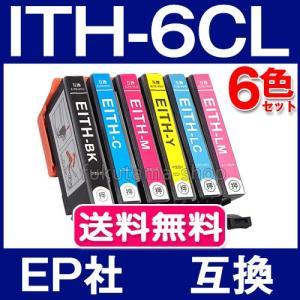 プリンターインク エプソン ITH-6CL 6色セット EPSON 互換インクカートリッジ プリンター インク ICチップ付 ith|fukutama