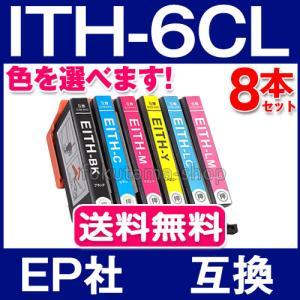 プリンターインク エプソン ITH-6CL 8本セット 色自由選択 EPSON 互換インクカートリッジ イチョウ プリンター インク ITH 6CL|fukutama