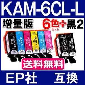 エプソン プリンター用 インク KAM-6CL-L 6色セット+黒2本 互換インクカートリッジ KAM-6CL 増量版 カメ EPSON KAM 系 KAM-BK-L KAMBK|fukutama