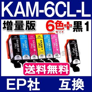 エプソン インク KAM-6CL-L 6色セット+黒1本(KAM-BK-L) 互換インクカートリッジ KAM-6CL 増量版 カメ EPSON KAM 系 KAM-BK-L KAMBK|fukutama