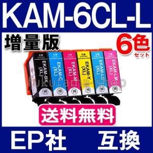 エプソン インク KAM-6CL-L 6色セット 互換インクカートリッジ KAM-6CL 増量版 カメ EPSON KAM 系 KAM-BK-L KAMBK|fukutama