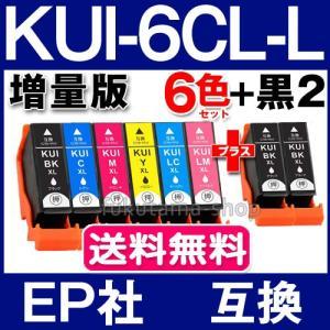 エプソン互換インク KUI-6CL-L 6色セット+黒2本 増量 の互換インクカートリッジです。  ...