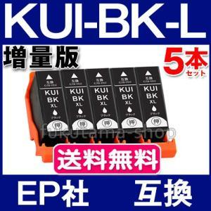 エプソン プリンター インク KUI-BK-L ブラック5本セット 増量版  EPSON 互換インクカートリッジ KUI kui-6cl kui-6cl-l クマノミ ICチップ付|fukutama