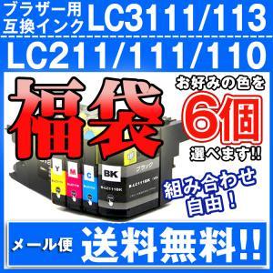 インク福袋 ブラザー brother LC111 LC12 LC11 LC10 互換カートリッジ j品番や好きな色が選べる6個セット|fukutama