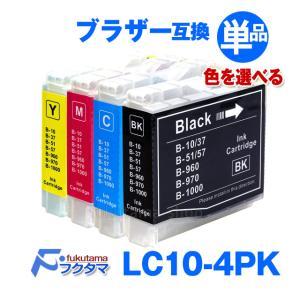 Brother ブラザー LC10-4PK対応 LC10系 カラー選択可 LC10BK LC10C LC10M LC10Y 互換インクカートリッジ|fukutama