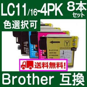 プリンター インク ブラザー Brother  LC11 /LC16 シリーズ カラー選択可 8本セット  LC11BK LC11C LC11M LC11Y 互換インクカートリッジ|fukutama