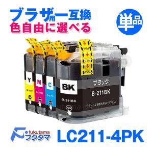 プリンターインク ブラザー 互換インクカートリッジ  LC211-4PK 単品色選択可 ICチップ付き 残量表示機能付|fukutama
