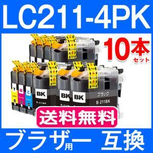 Brother ブラザー 互換インク LC211-4PK 10本セット ICチップ付 残量表示機能付|fukutama