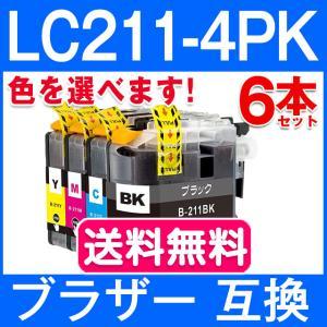Brother ブラザー 互換インク LC211-4PK 6本セット 色選択可 ICチップ付 残量表示機能付|fukutama