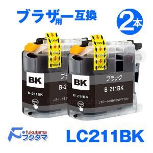 プリンターインク ブラザー 互換インクカートリッジ  LC211BK 黒2本セット ICチップ付き 残量表示機能付|fukutama