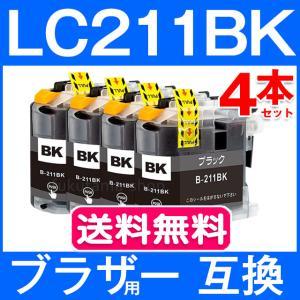 プリンターインク ブラザー 互換インクカートリッジ  LC211BK 黒4本セット ICチップ付き 残量表示機能付|fukutama