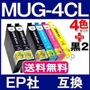 MUG-4CL エプソン プリンター インク  4色セット+2本黒(MUG-BK)  EPSON 互...