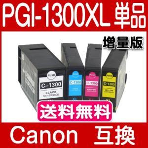 キヤノン インク PGI-1300XL 単品色選択自由 互換...