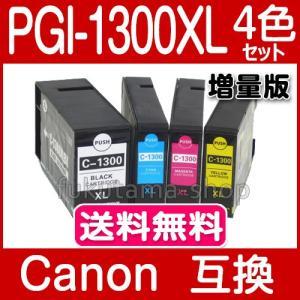 キヤノン インク PGI-1300XL 4色セット 互換イン...